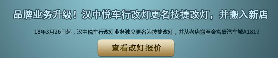 汉中悦车行自18年3月26日更名技捷改灯,立马查看最新报价