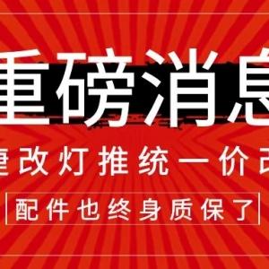 汉中技捷改灯19年7月更新售后服务:符合统一价特定配置的改灯用户享配件终身质保 ... ...