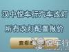 汉中技捷改灯(原悦车行改灯)2020年车灯改装价格表