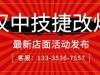 汉中技捷汽车改装门店最新活动发布及用户建