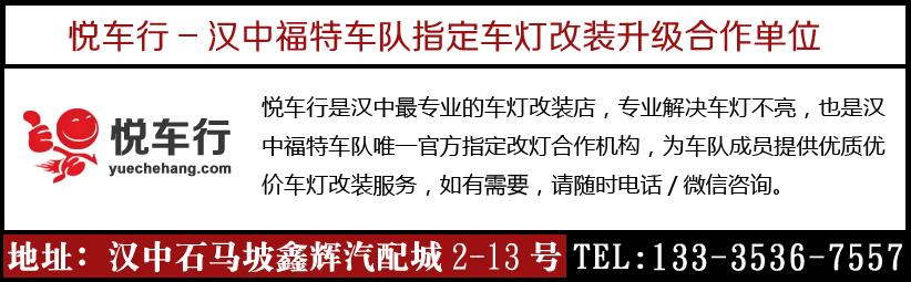 来看看悦车行为汉中福特车队赞助的临时停车牌样本