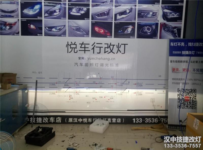 汉中雪铁龙天逸C5车灯改装