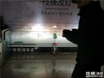 汉中博锐大灯改装,汉中悦车行1月9日改装城固博锐,原车大灯升级DJS1500加装日行灯