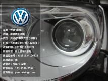 汉中途观汽车改灯,汉中悦车行改装途观车灯,加装博世透镜案例-13.11.22