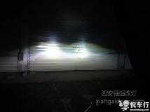 西安改车灯 西安骐达改装进口海拉透镜欧司朗氙气灯LED泪眼