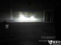 西安车灯改装 西安骐达车灯改装进口博世透镜汉雷氙气灯