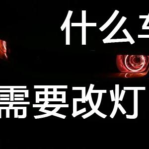 我的车能改灯吗?什么车可以改装双光透镜?