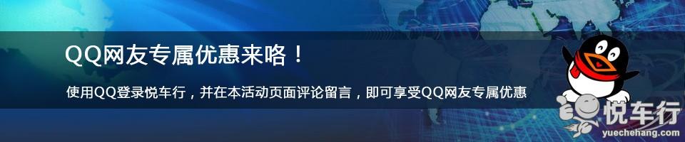 8月11日起,从QQ渠道来改灯的客户享特别优惠