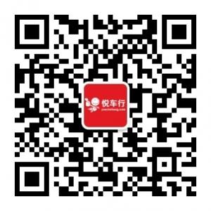 悦车行微信公众号【悦车行】,欢迎新老用户关注