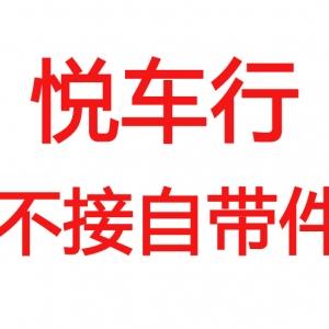 改灯必看十:悦车行对于网购自带件用户的纯工时服务说明