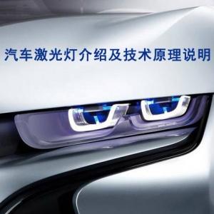 汽车激光灯到底好不好?宝马和奥迪的激光灯是什么技术?
