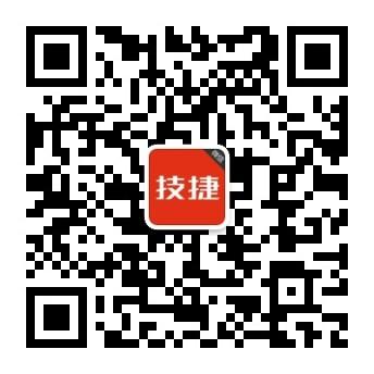 技捷微信公众号