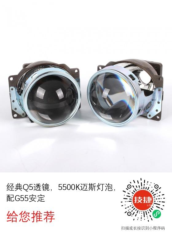 经典Q5透镜又上线了!品质不打折扣,价格大打折扣,最低成本给你的车灯有效增亮 ...