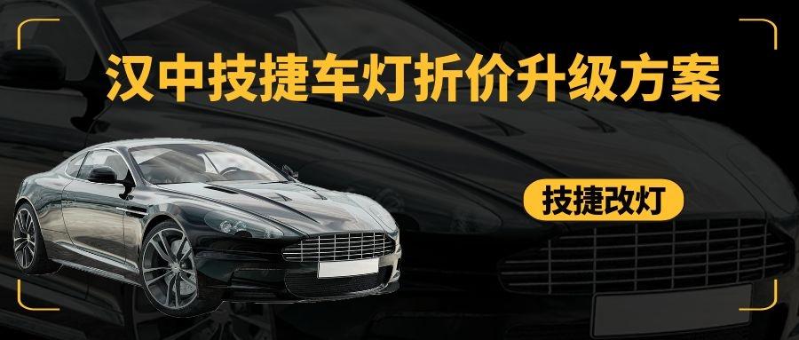 汉中技捷即将在2021年逐步下线氙气灯产品,并推出折价升级方案 ... ... ... ... ...