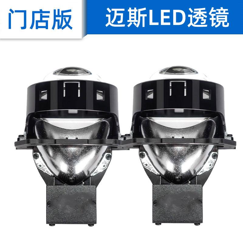 多品牌LED/激光双光透镜