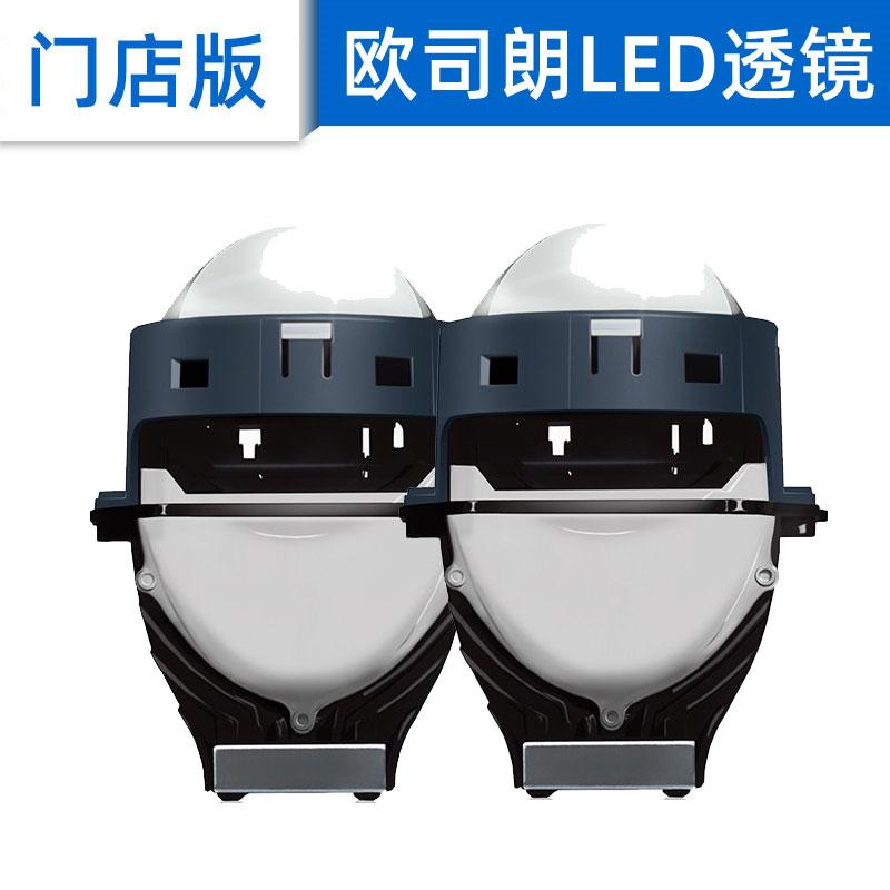欧司朗CBI/CLC/CBIPRO版LED双光透镜