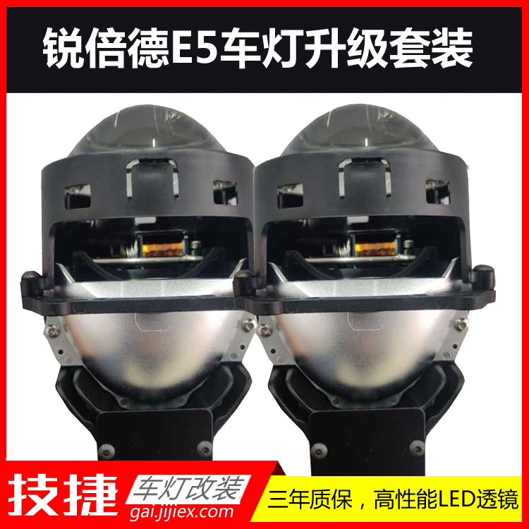 锐倍德E5LED双光透镜套装 Rebide车灯E5型LED透镜