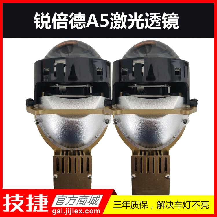 锐倍德A5系列激光双光透镜 A5反射式激光透镜