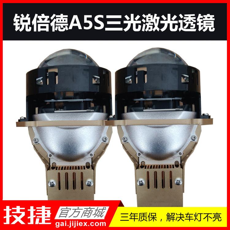 锐倍德A5S激光三光透镜照明模组 Rebide车灯A5S激光透镜